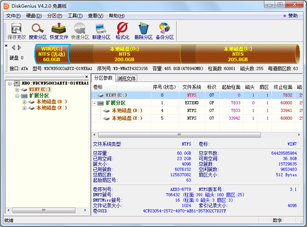 DiskGenius 4.3.0 64Bit简体中文绿色免费版