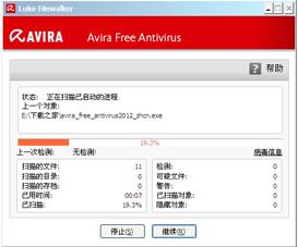 Avira AntiVir(小红伞) 2013