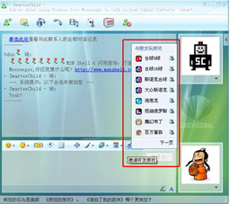 MsnShell V5.6.10.15 多国语言安装版