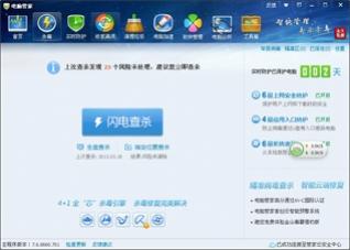 QQ电脑管家 12.8安装版