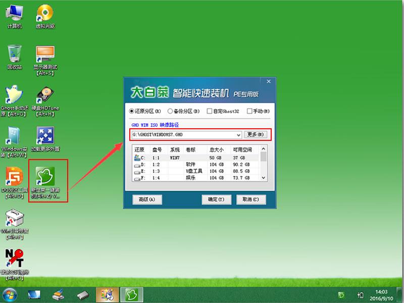 新白菜超级U盘启动盘制作工具V9.0(自由装机版)