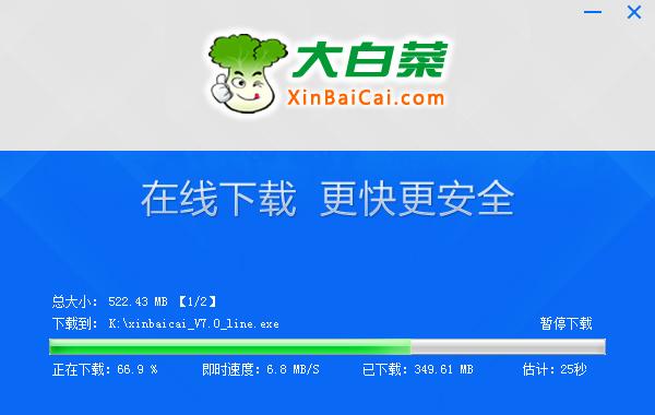新白菜超级U盘启动盘制作工具V11.0在线安装(UEFI版+装机版)