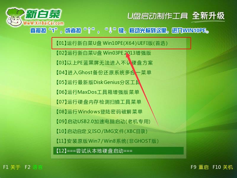 新白菜超级U盘启动盘制作工具V11.0(装机+UEFI网络版)