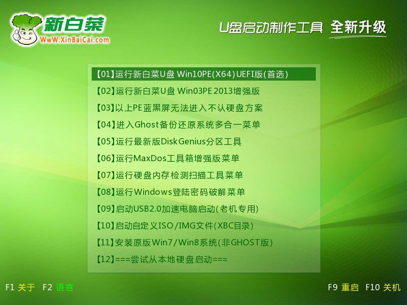 新大白菜u盘启动盘制作工具v11.0.7.18