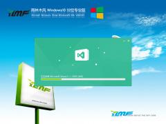 雨林木风Windows10 32位专业版