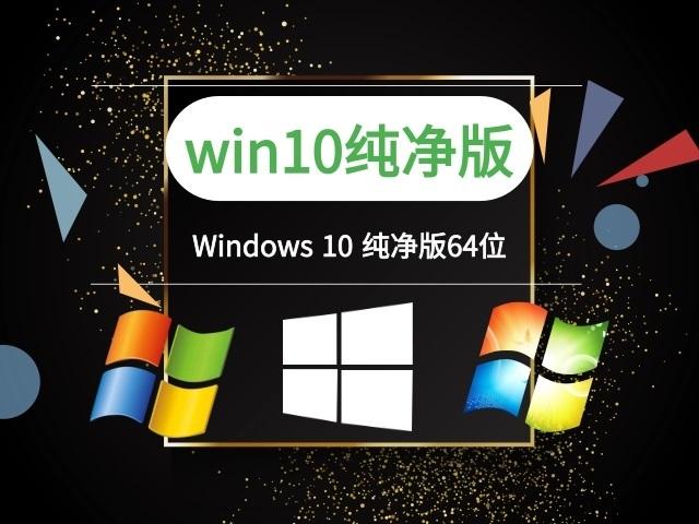Windows 10 纯净版64位