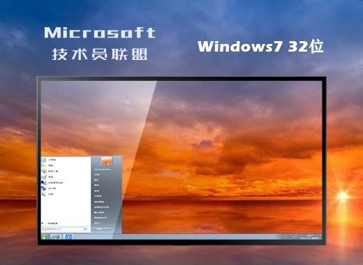 新版技术员联盟系统 windows7